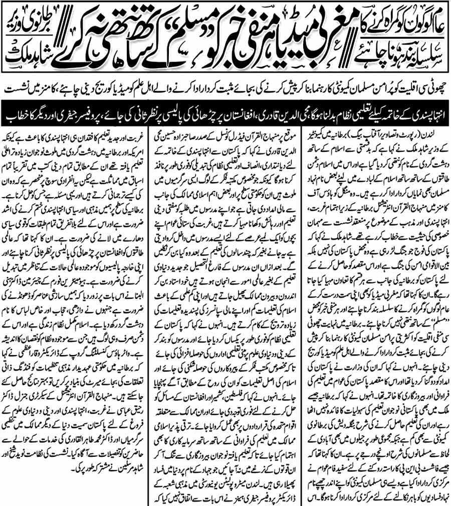 Minhaj-ul-Quran  Print Media CoverageDaily Jang Online London