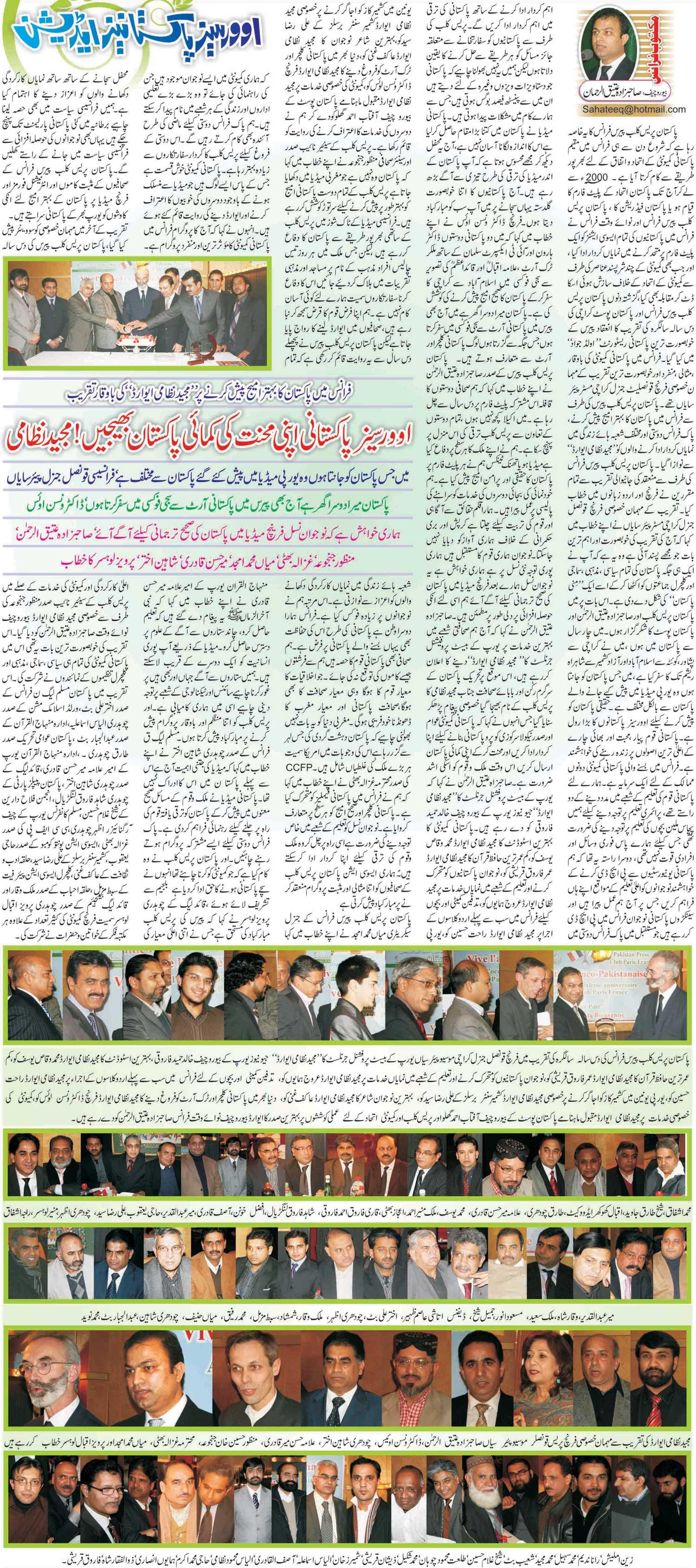 Minhaj-ul-Quran  Print Media CoverageDaily Nawa-i-Waqt Online France