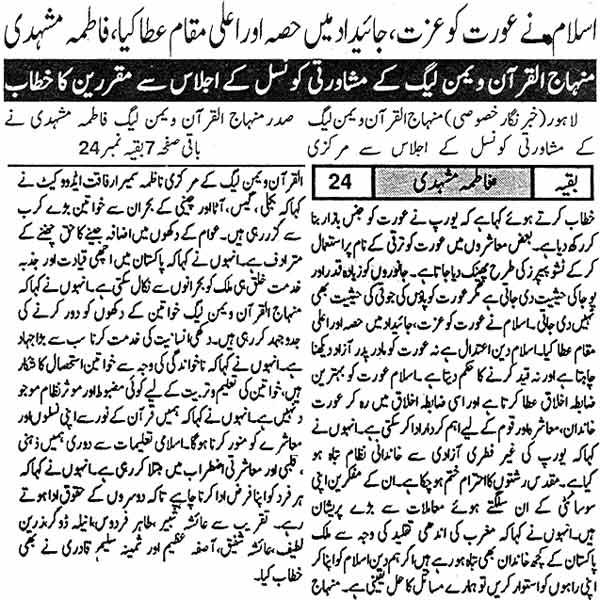 Minhaj-ul-Quran  Print Media CoverageDaily Musawaat First Page