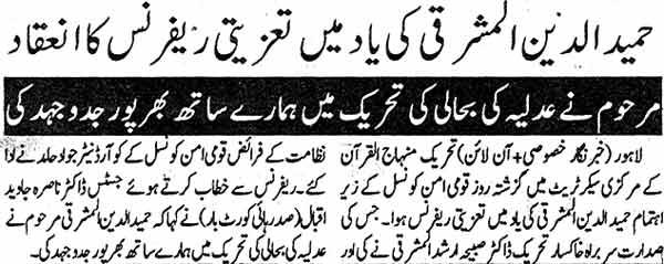 تحریک منہاج القرآن Minhaj-ul-Quran  Print Media Coverage پرنٹ میڈیا کوریج Daily Musawaat Back Page