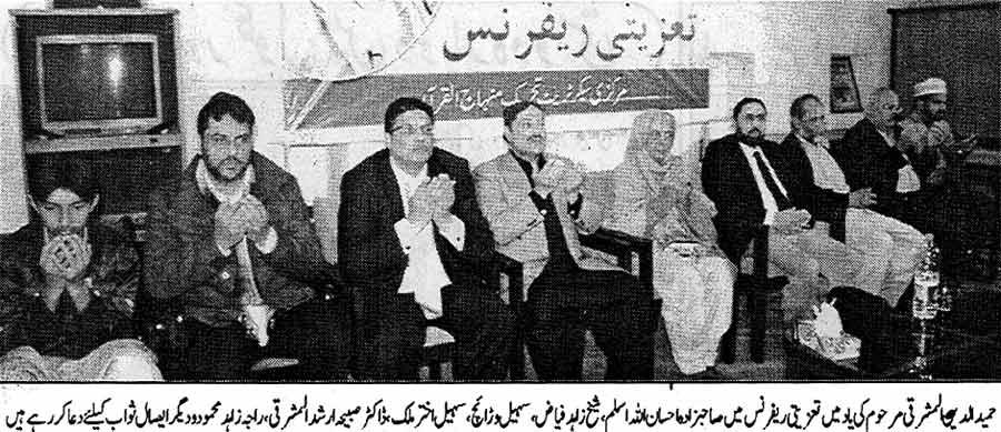 Minhaj-ul-Quran  Print Media CoverageDaily Sehar Page: 3