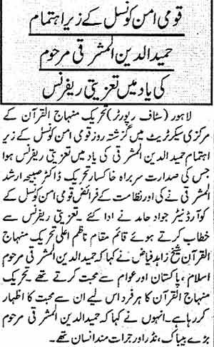 تحریک منہاج القرآن Minhaj-ul-Quran  Print Media Coverage پرنٹ میڈیا کوریج Daily Taqat