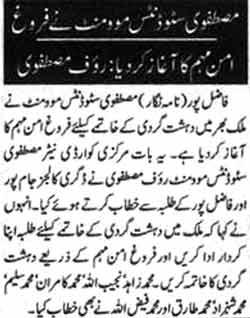 Minhaj-ul-Quran  Print Media CoverageDaily Jang Multan