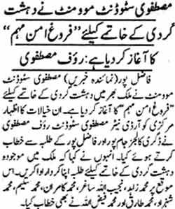 Minhaj-ul-Quran  Print Media CoverageDaily Khabrain Multan
