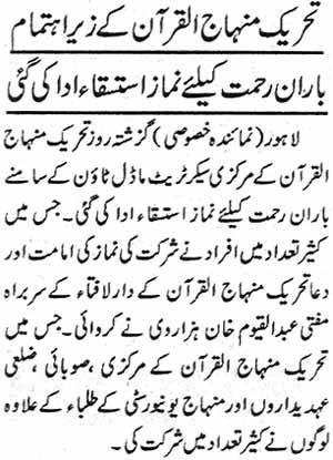 Minhaj-ul-Quran  Print Media CoverageDaily Asharq