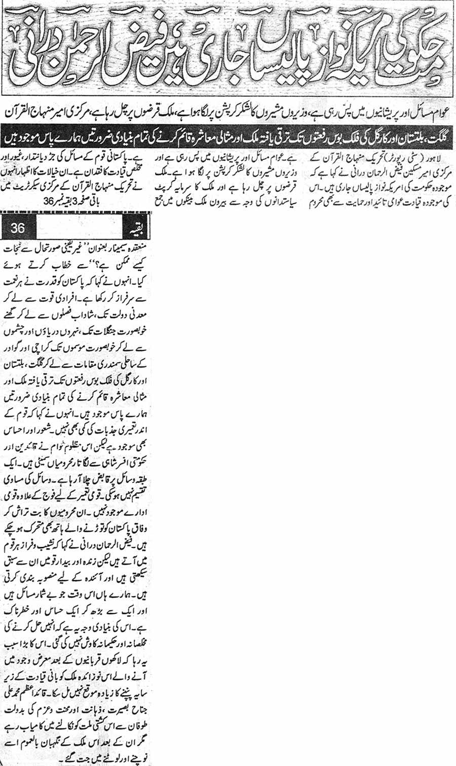 Minhaj-ul-Quran  Print Media CoverageDaily Muashrat Last Page