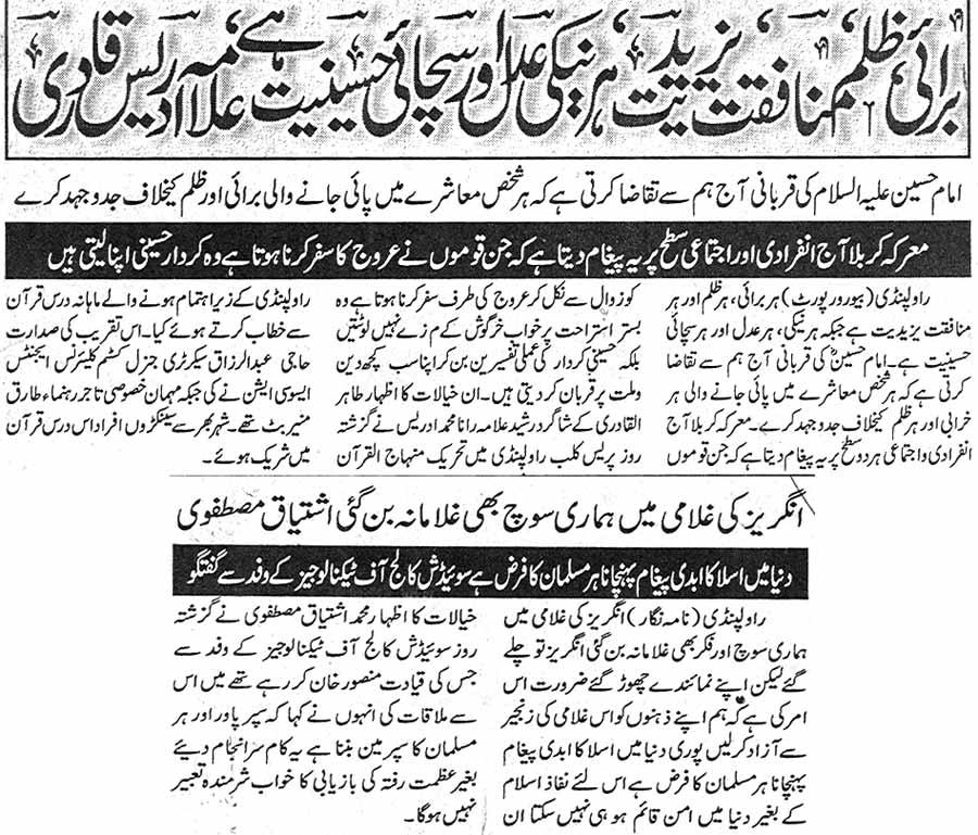 Minhaj-ul-Quran  Print Media CoverageDaily Islamabad Times Page: 7