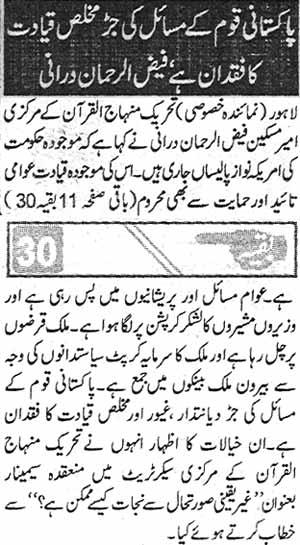Minhaj-ul-Quran  Print Media CoverageDaily Jurat Page: 9