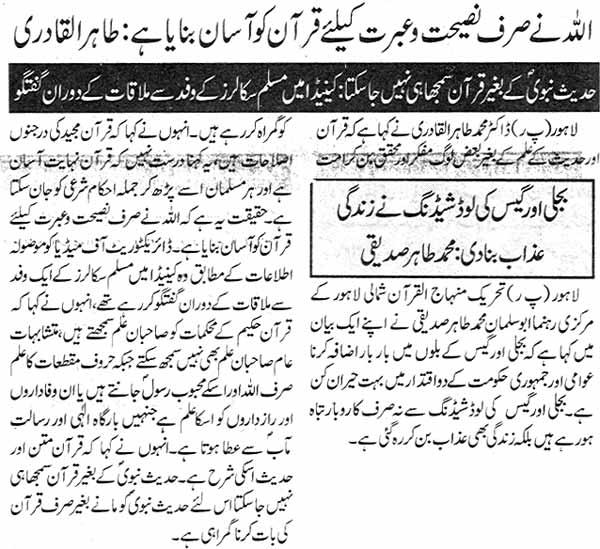 Minhaj-ul-Quran  Print Media CoverageDaily Nawa i Waqt