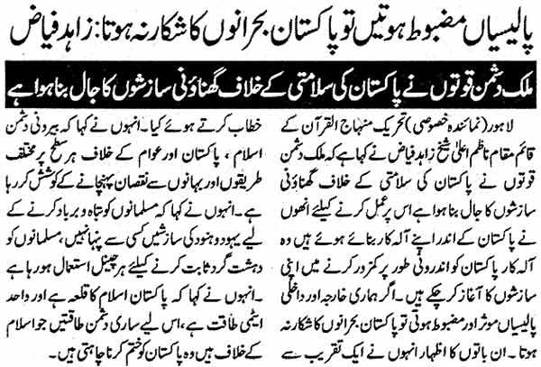 Minhaj-ul-Quran  Print Media CoverageDaily Ash Shariq