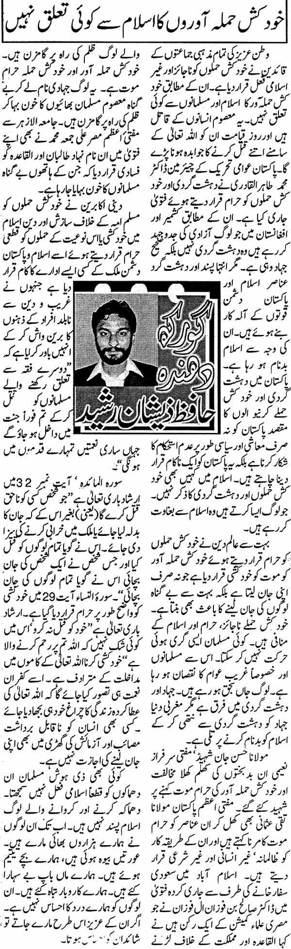 Minhaj-ul-Quran  Print Media CoverageDaily Leader Editorial Page