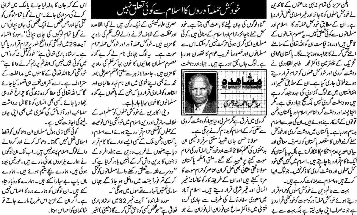 Minhaj-ul-Quran  Print Media CoverageDaily Taqat Editorial Page