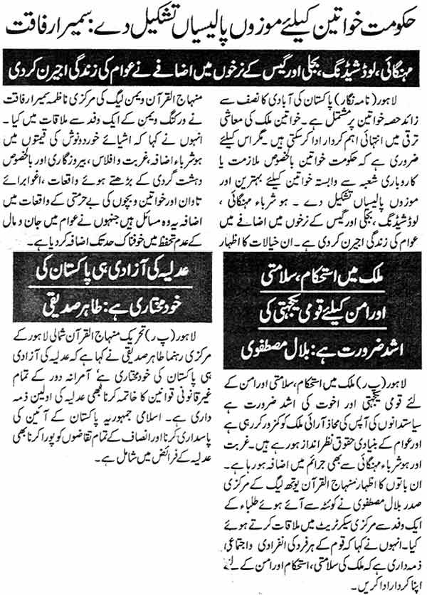 Minhaj-ul-Quran  Print Media CoverageDaily Jinnah Page: 5, 2