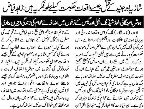 Minhaj-ul-Quran  Print Media CoverageDaily Sahafat Page: 2