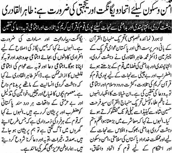Minhaj-ul-Quran  Print Media CoverageDaily Sama Page: 2