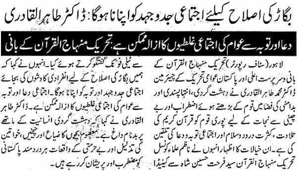 Minhaj-ul-Quran  Print Media CoverageDaily Taqat Back Page
