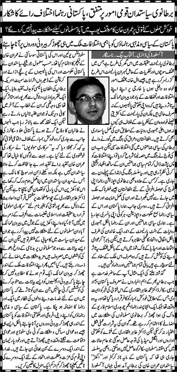 Minhaj-ul-Quran  Print Media CoverageDaily Jang London Online