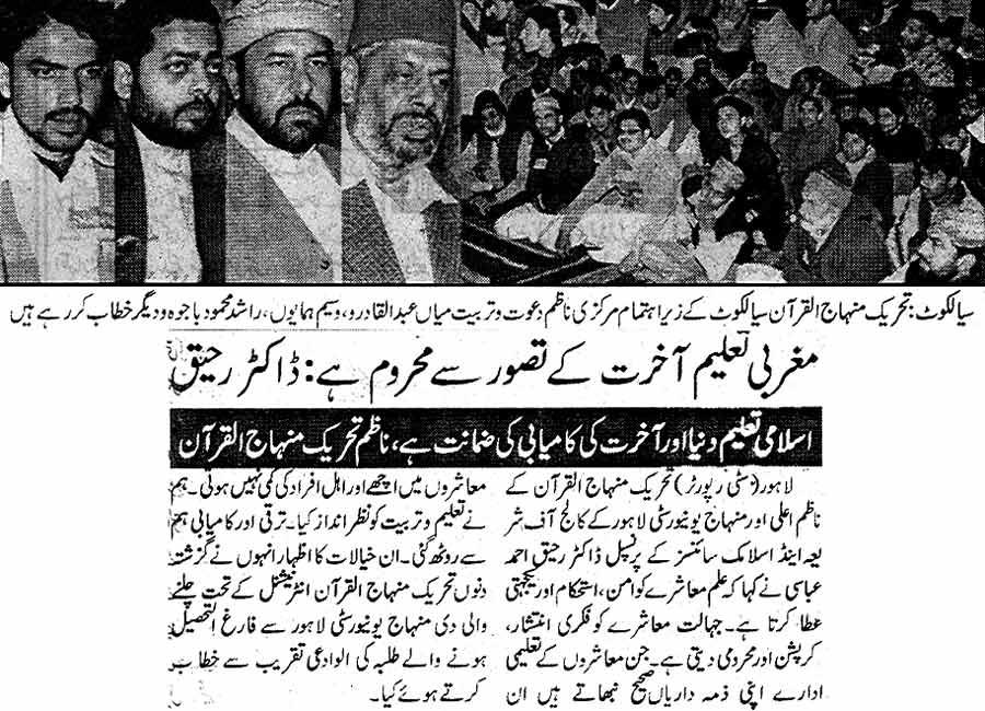 Minhaj-ul-Quran  Print Media CoverageDaily Insaf Page: 4, 2