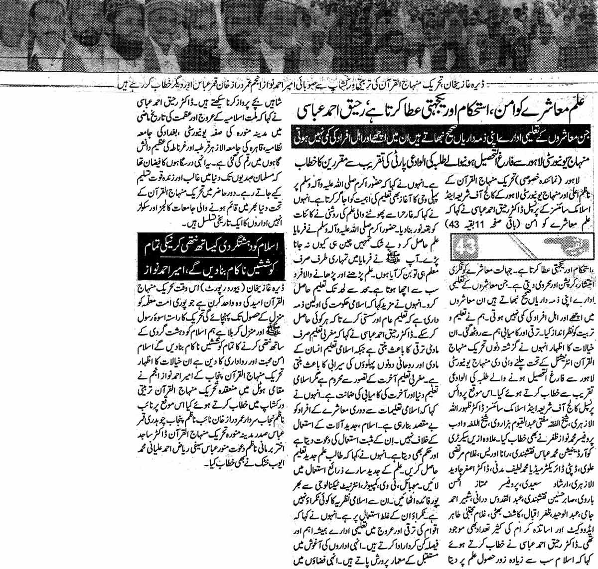 Minhaj-ul-Quran  Print Media CoverageDaily Jurat Page: 2, 9