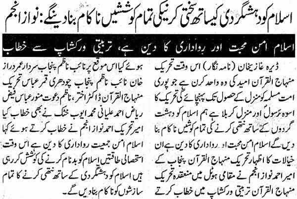 Minhaj-ul-Quran  Print Media CoverageDaily Sama Page: 4