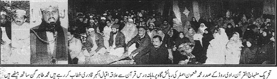 Minhaj-ul-Quran  Print Media CoverageDaily Din Page: 10