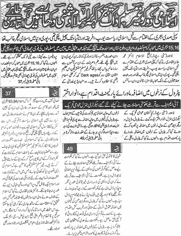 تحریک منہاج القرآن Minhaj-ul-Quran  Print Media Coverage پرنٹ میڈیا کوریج Daily Muashrat Last Page