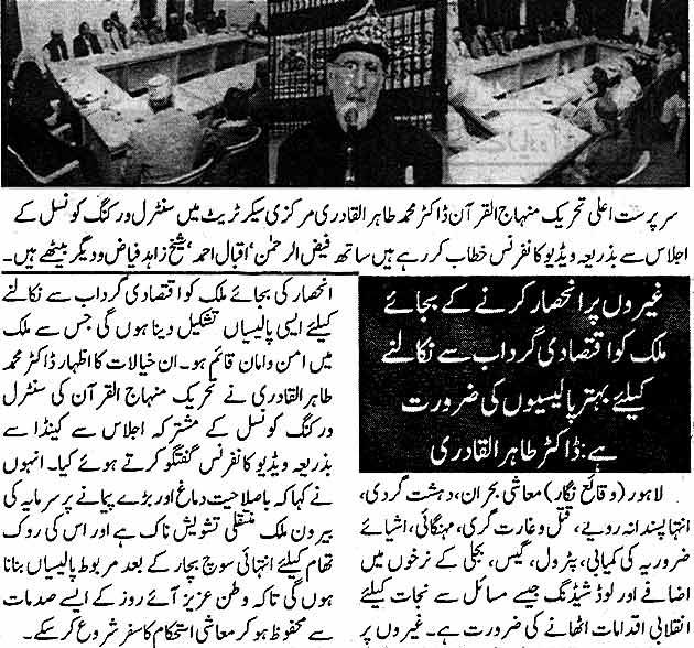 Minhaj-ul-Quran  Print Media CoverageDaily Khabrain Page: 4
