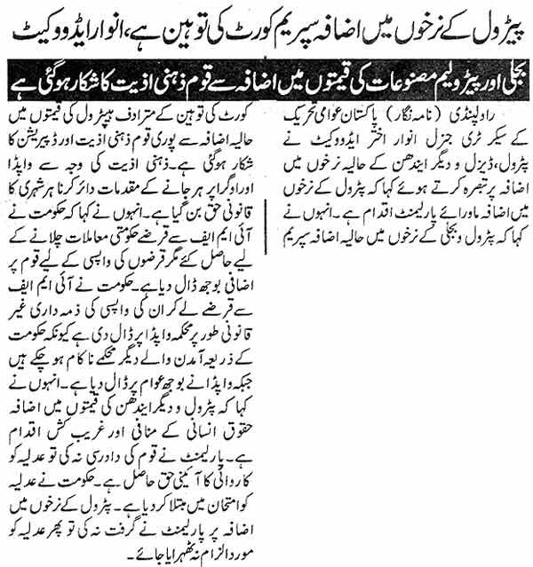Minhaj-ul-Quran  Print Media CoverageDaily Islamabad Times Page: 2