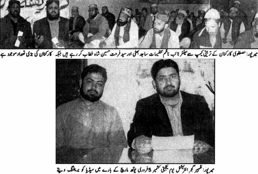 Minhaj-ul-Quran  Print Media CoverageDaily Adalat Islamabad
