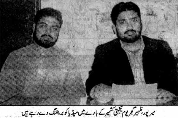 Minhaj-ul-Quran  Print Media CoverageDaily Jummu & Kashmir Islamabad