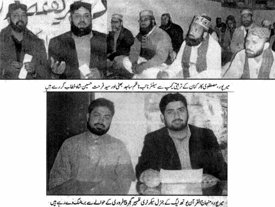 Minhaj-ul-Quran  Print Media CoverageDaily News Mart Islamabad