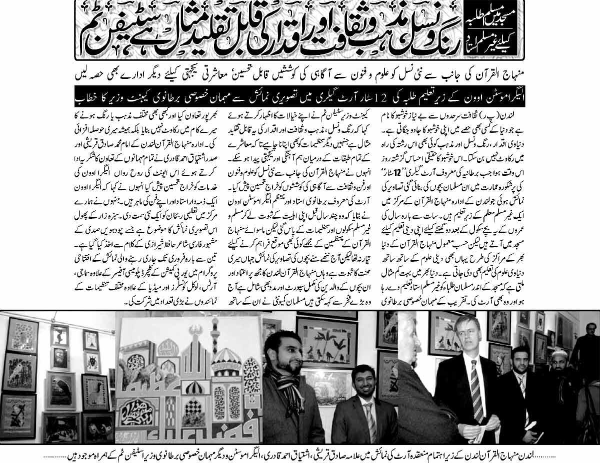 Minhaj-ul-Quran  Print Media CoverageDaily Ausaf London Online