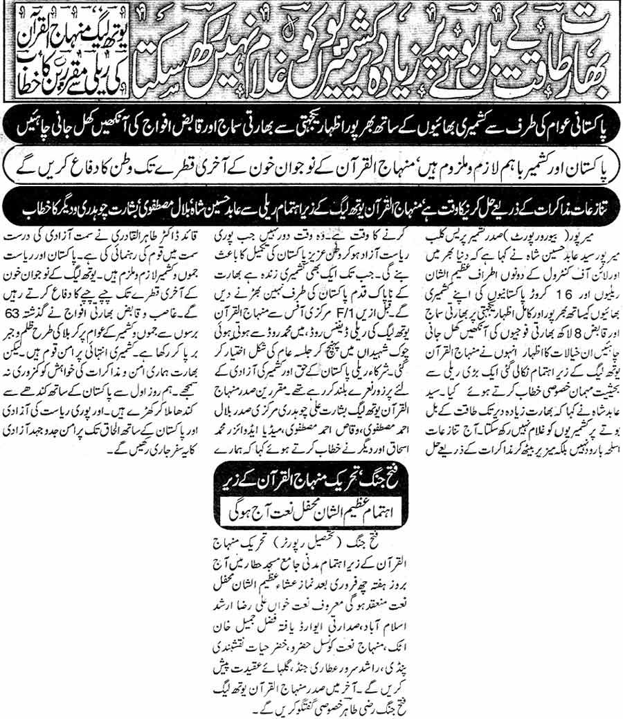 Minhaj-ul-Quran  Print Media CoverageDaily Islamabad Times Page: 4, 5