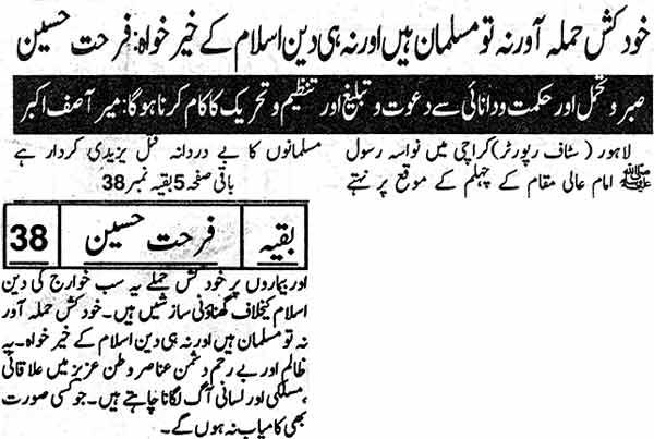 Minhaj-ul-Quran  Print Media CoverageDaily Sehar Page: 5