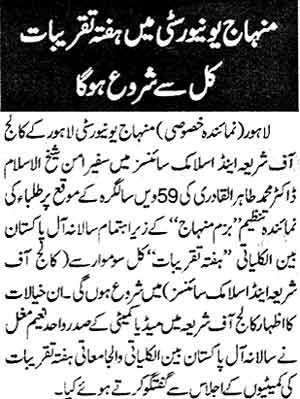 Minhaj-ul-Quran  Print Media CoverageDAily Ash Sharq Page: 2