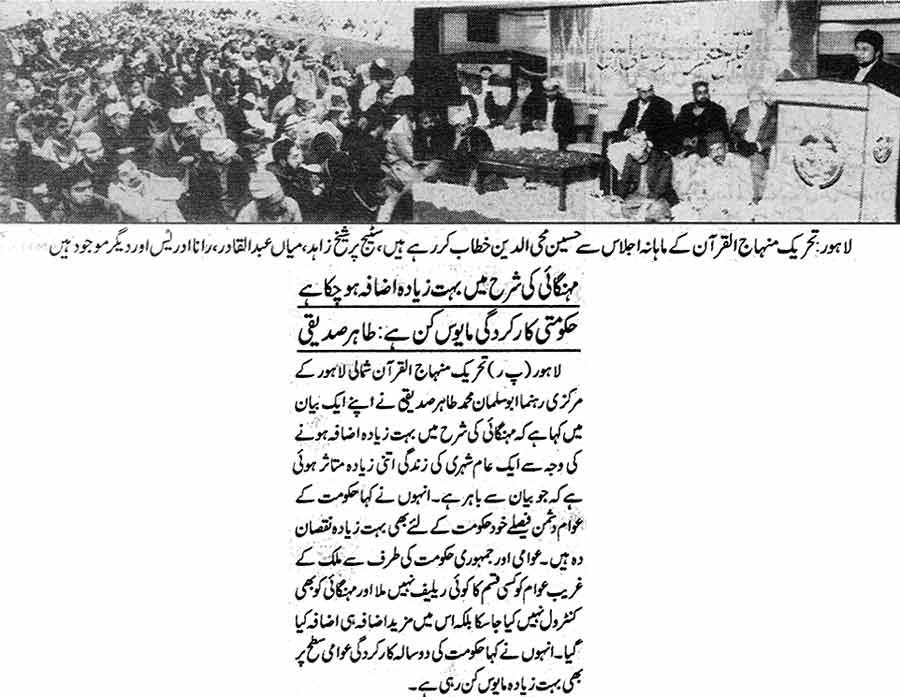 Minhaj-ul-Quran  Print Media CoverageDaily Jang Page: 6, 4