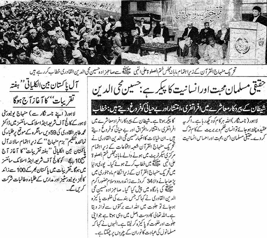 Minhaj-ul-Quran  Print Media CoverageDaily Jinnah Page: 7, 2