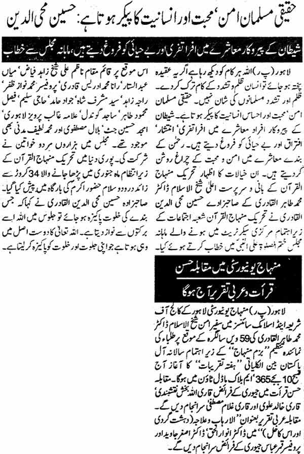 Minhaj-ul-Quran  Print Media CoverageDaily Pakistan Page: 7, 2