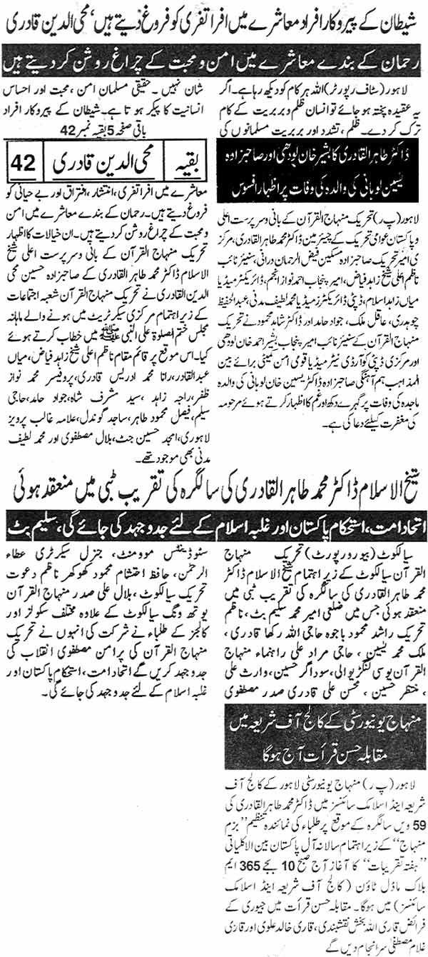Minhaj-ul-Quran  Print Media CoverageDaily Sehar Page: 3, 2