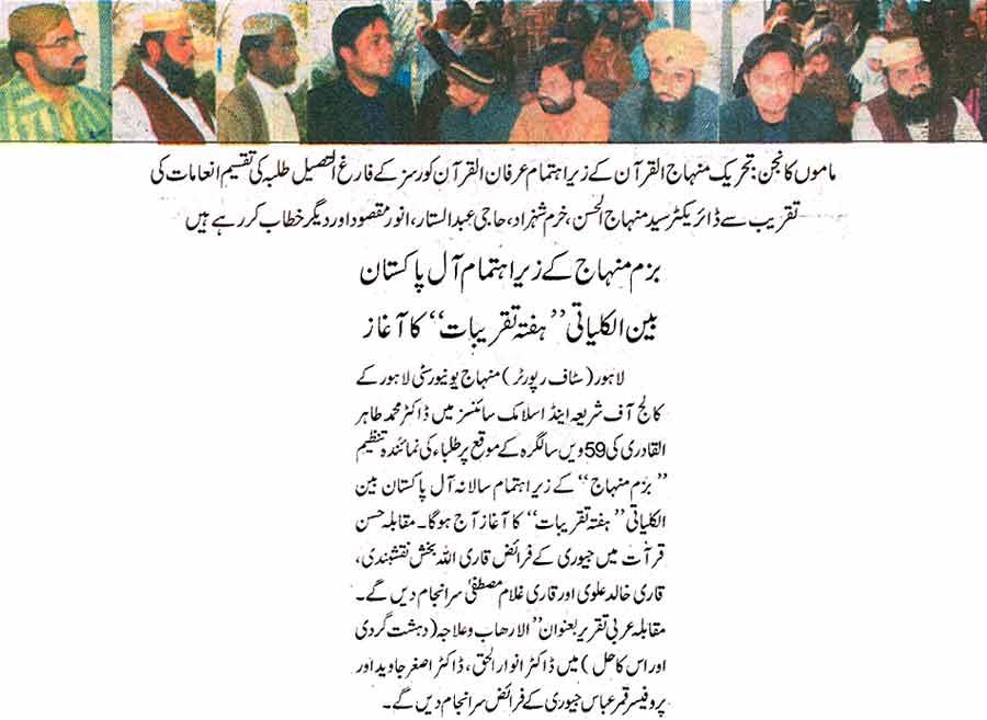 Minhaj-ul-Quran  Print Media CoverageDaily Waqt Page: 5, 2