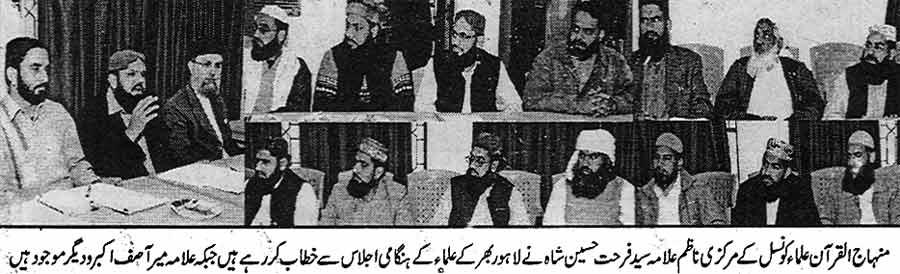 Minhaj-ul-Quran  Print Media CoverageDaily Siasi Medan First Page