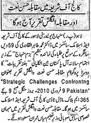 Minhaj-ul-Quran  Print Media CoverageDaily Islam Page: 2