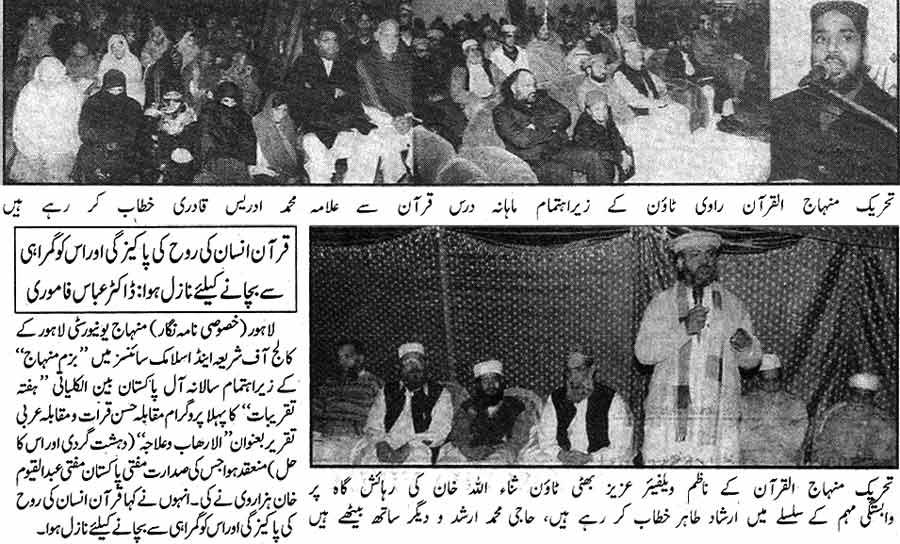 Minhaj-ul-Quran  Print Media CoverageDaily Nawa-i-Waqt Page: 7, 2