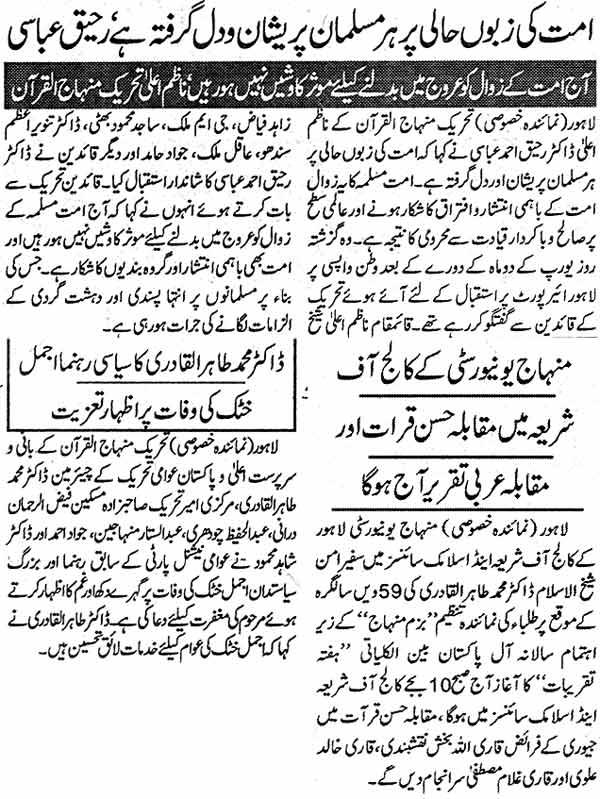 Minhaj-ul-Quran  Print Media CoverageDaily Jurat Page: 2, 3