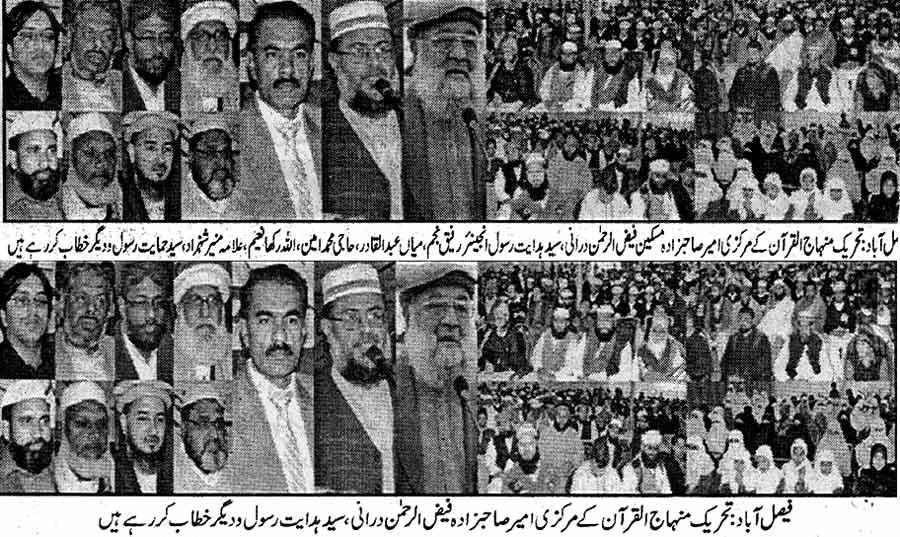 تحریک منہاج القرآن Minhaj-ul-Quran  Print Media Coverage پرنٹ میڈیا کوریج Daily Insaf Page: 4, 5