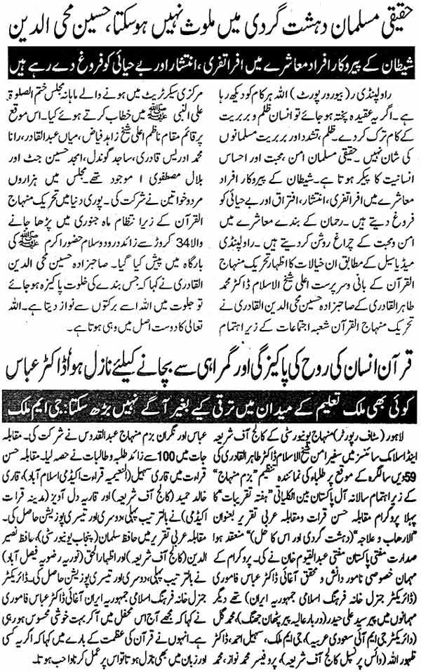 Minhaj-ul-Quran  Print Media CoverageDaily Musawaat