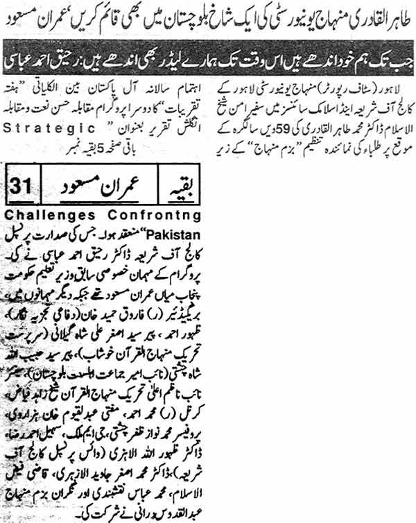 تحریک منہاج القرآن Minhaj-ul-Quran  Print Media Coverage پرنٹ میڈیا کوریج Daily Sehar Back Page