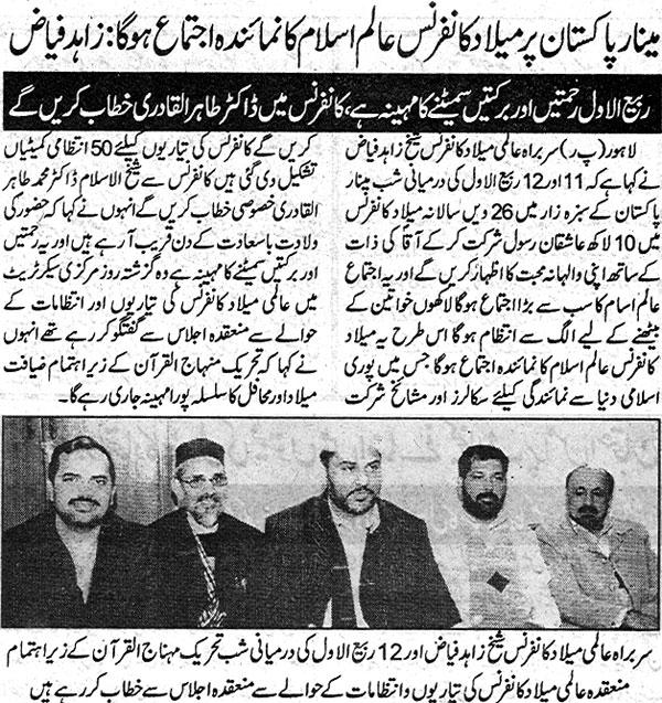 Minhaj-ul-Quran  Print Media CoverageJinnah