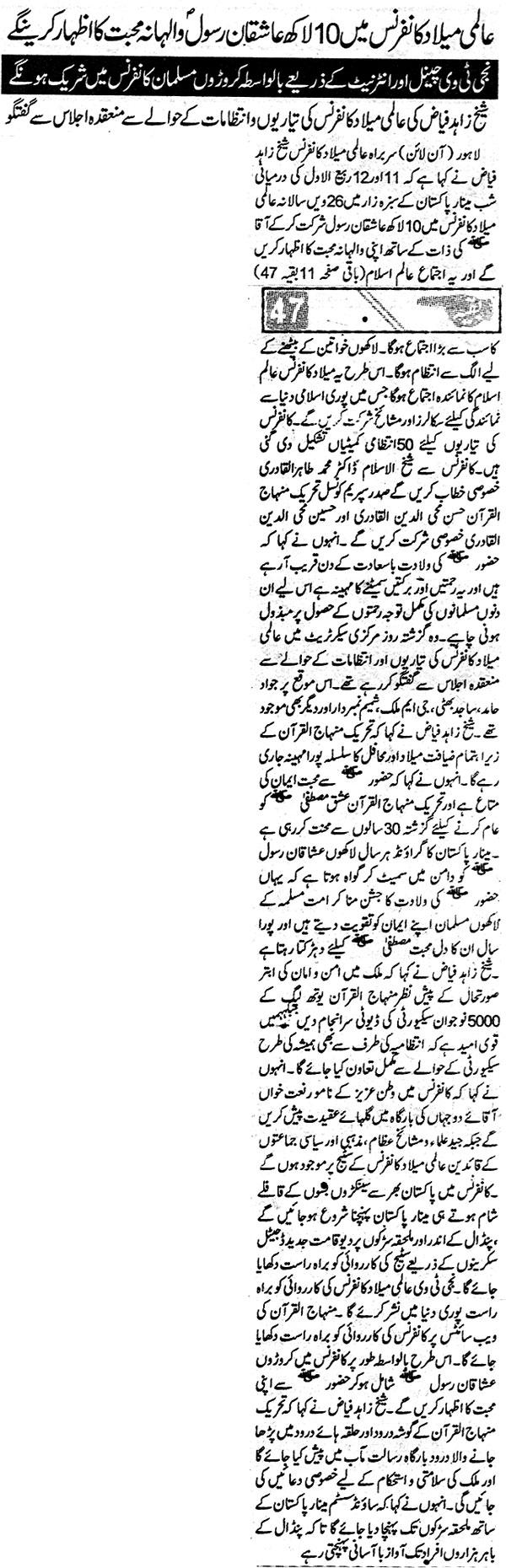 Minhaj-ul-Quran  Print Media CoverageJurat