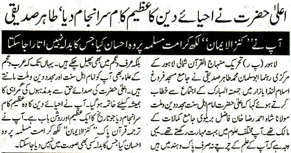 Minhaj-ul-Quran  Print Media CoverageTaqat